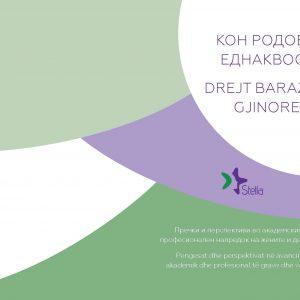 -kon-rodova-ednakvost
